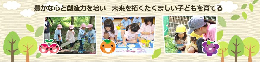 植草弁天保育園は、JR千葉駅から徒歩5分。明るく広々とした空間に子どもたちが楽しく生活しています。