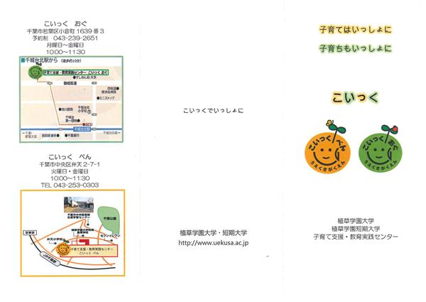 uekusa_koikku_01